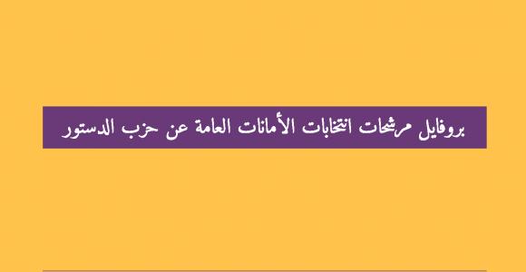 بروفايل |  مرشحات انتخابات الأمانات العامة عن حزب الدستور