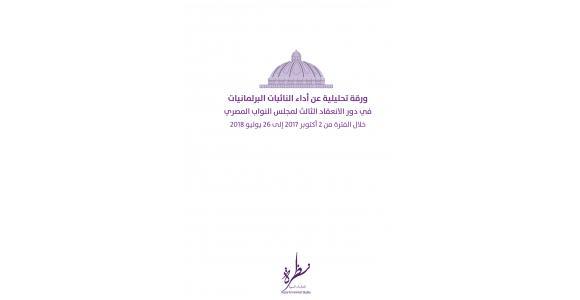 ورقة تحليلية عن أداء النائبات البرلمانيات في دور الانعقاد الثالث لمجلس النواب المصري