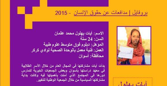بروفايل | مدافعات عن حقوق الإنسان - 2015