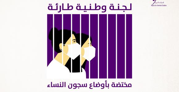لجنة وطنية طارئة تختص بأوضاع سجون النساء