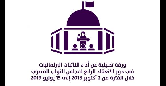 ورقة تحليلية: أداء النائبات البرلمانيات في دور الانعقاد الرابع لمجلس النواب المصري