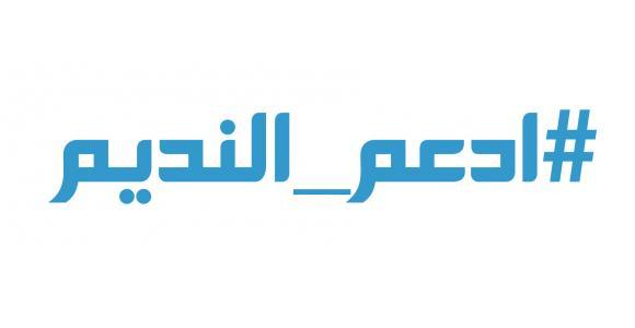 نقطة في بحر د. ماجدة عدلي