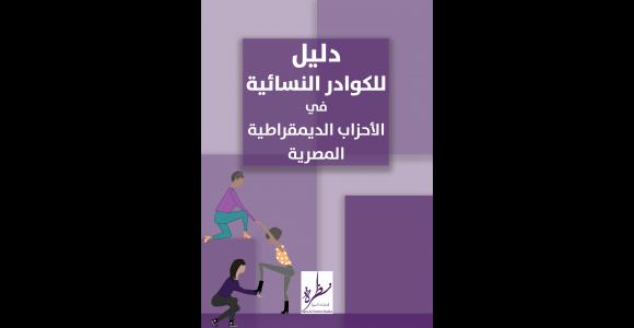 دليل للكوادر النسائية في الأحزاب الديمقراطية المصرية