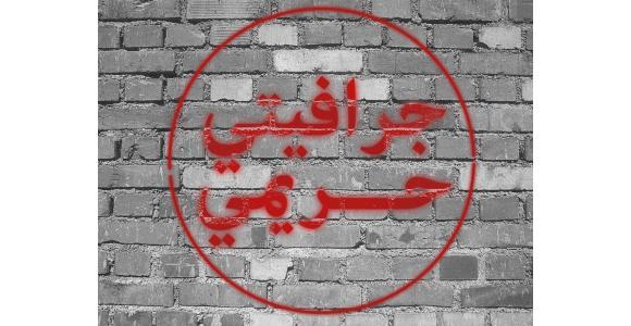 """بمناسبة الذكرى الأولى لفحوص العذرية: مبادرة نون النسوة تبدأ فعاليات """"جرافيتي حريمي"""""""