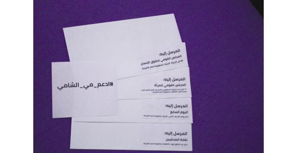 من أجل بيئة عمل آمنة... إدعم مي الشامي