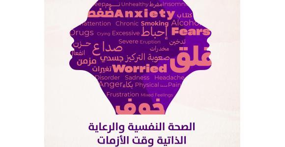 الصحة النفسية والرعاية الذاتية وقت الأزمات