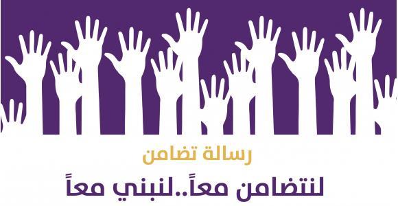 رسالة تضامن | لنتضامن معا..لنبني معا