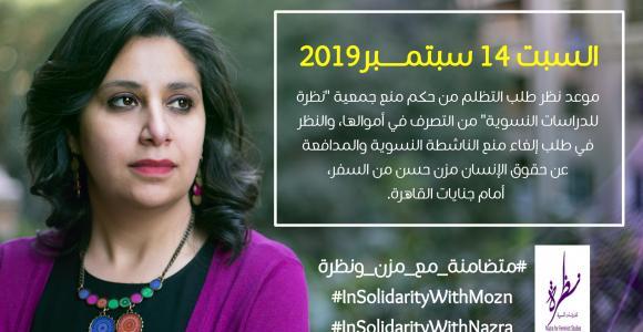 اليوم نظر طلب التظلم من حكم منع نظرة من التصرف في أموالها، والنظر في طلب إلغاء منع مزن حسن من السفر