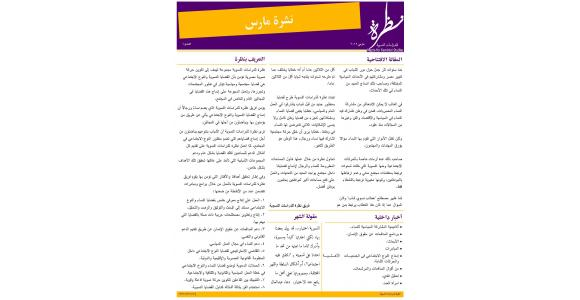 نظرة للدراسات النسوية - نشرة مارس 2012