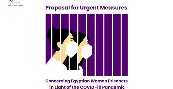 Proposal for Urgent Measures Concerning Egyptian Women Prisoners in Light of the COVID-19 Pandemic