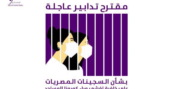 مقترح تدابير عاجلة بشأن السجينات المصريات على خلفية تفشي وباء كورونا المستجد
