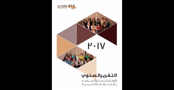 التقرير السنوي لأوضاع النساء في السياسة بالمنطقة العربية