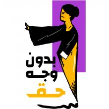 Nazra for Feminist Studies