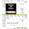 """منظمات ومجموعات نسوية مصرية تطلق حملة """"صلحها X دماغك"""" لمناهضة العنف الجنسي"""